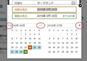 kiaora date change